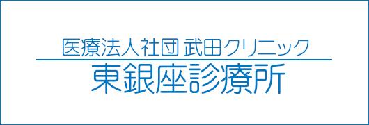 東銀座診療所
