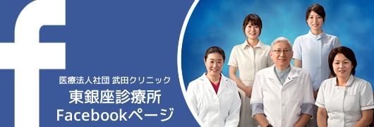 東銀座診療所facebookページ