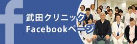 武田クリニックfacebookページ